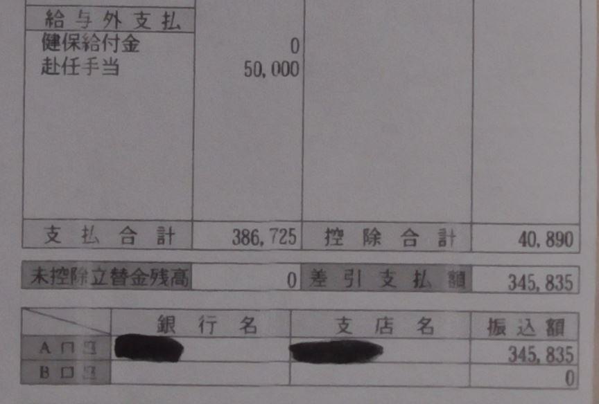 手取り34万越え!日産追浜期間工2回目の給料が入りましたので給料明細を公開します!