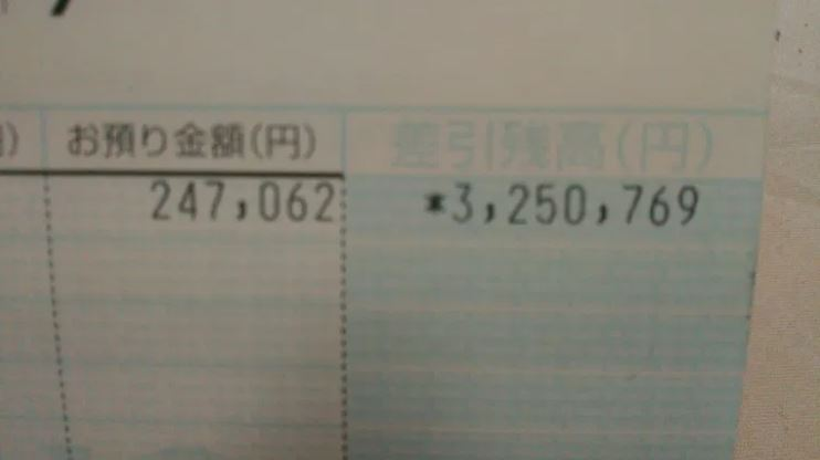 底辺期間工12回目の給料!貯金320万余裕で突破!